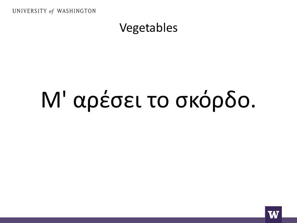 Vegetables Μ' αρέσει το σκόρδο.
