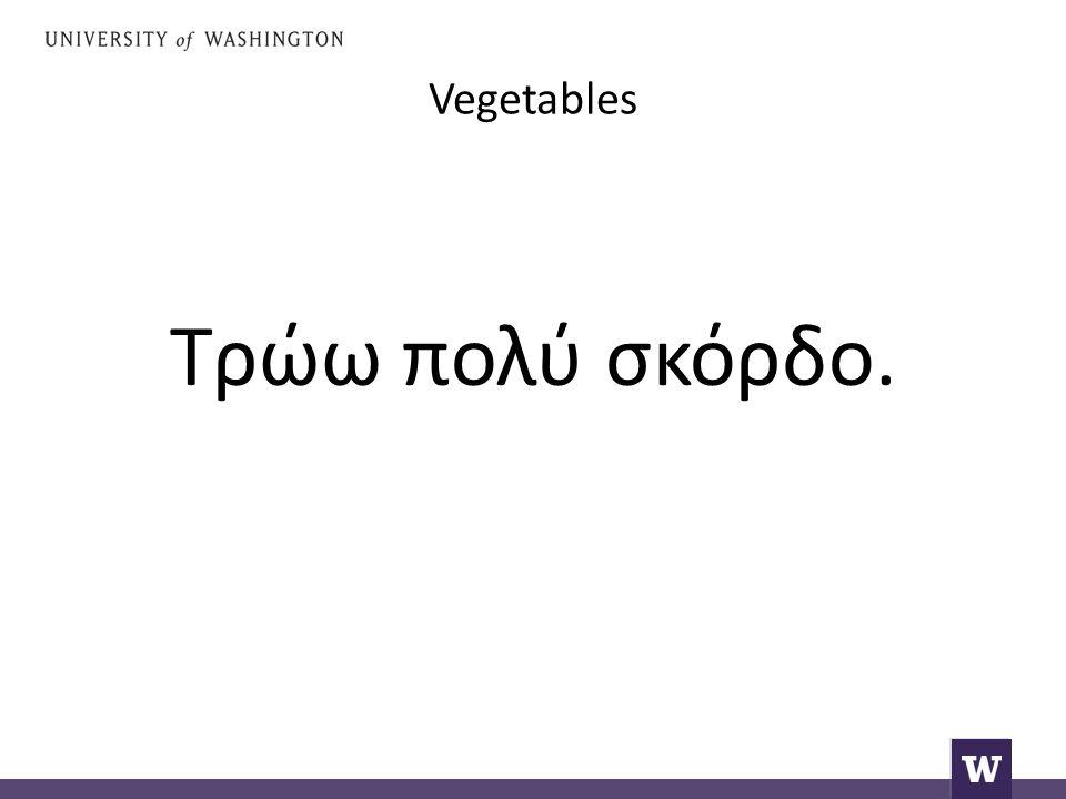 Vegetables Τρώω πολύ σκόρδο.