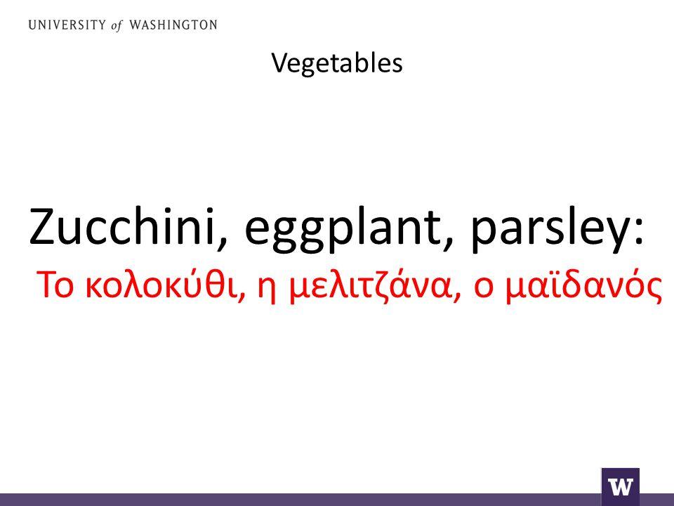 Vegetables Zucchini, eggplant, parsley: Το κολοκύθι, η μελιτζάνα, ο μαϊδανός