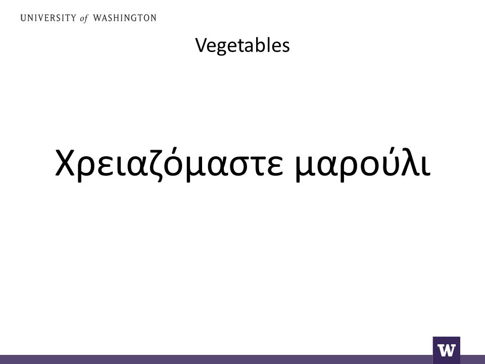 Vegetables You have learned most of the common vegetables in Greek.