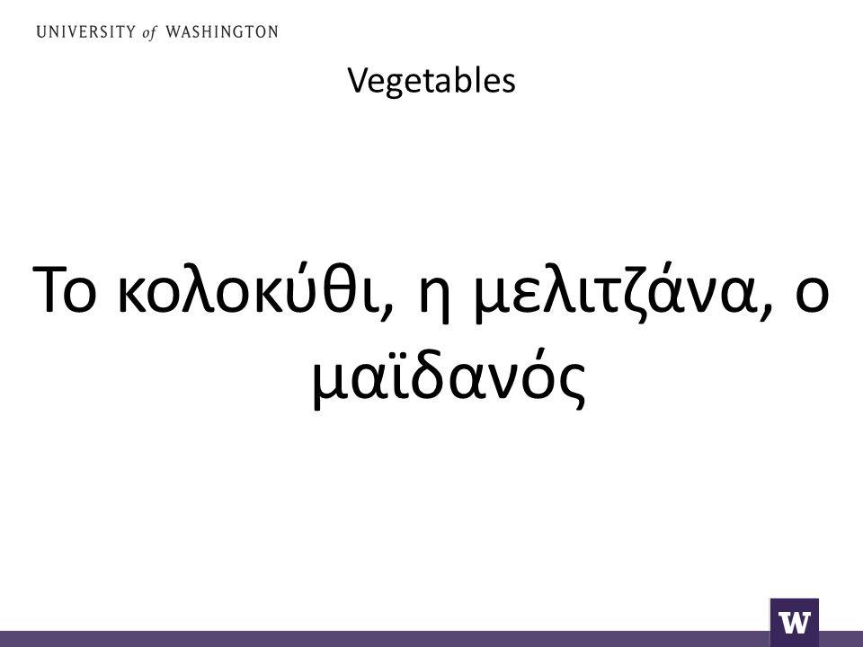 Vegetables Το κολοκύθι, η μελιτζάνα, ο μαϊδανός