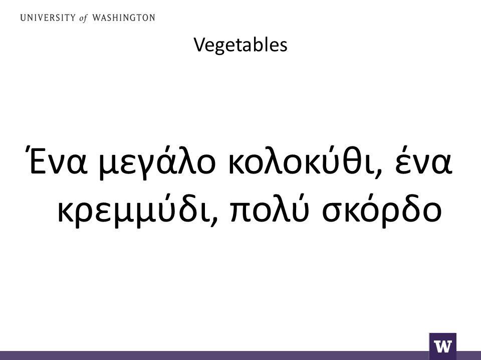 Vegetables Ένα μεγάλο κολοκύθι, ένα κρεμμύδι, πολύ σκόρδο