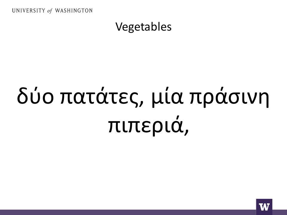 Vegetables δύο πατάτες, μία πράσινη πιπεριά,