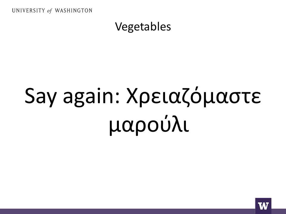 Vegetables Say again: Χρειαζόμαστε μαρούλι