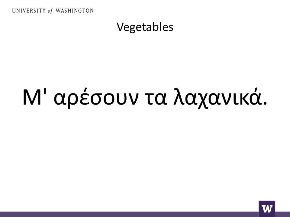 Vegetables Μ' αρέσουν τα λαχανικά.