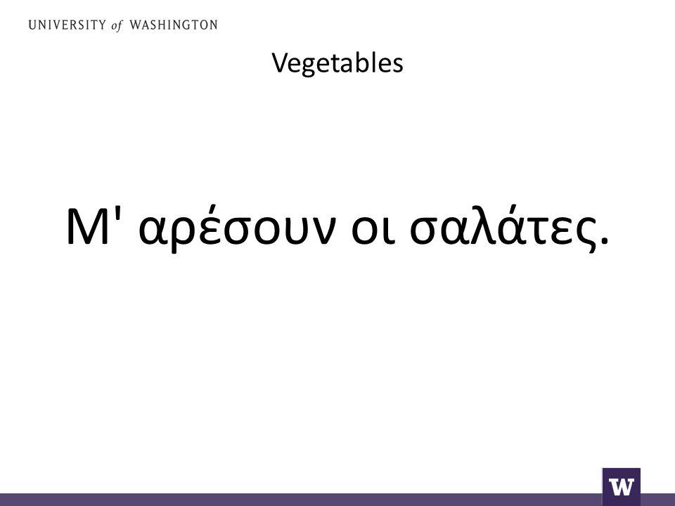 Vegetables Μ' αρέσουν οι σαλάτες.
