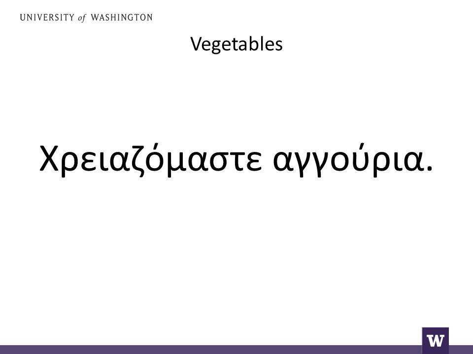 Vegetables Χρειαζόμαστε αγγούρια.