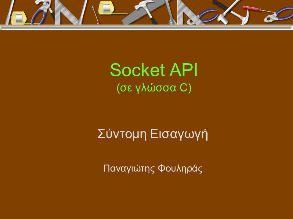 Παναγιώτης Φουληράς22 Βασικές Συναρτήσεις – 12 recvmsg –Ίδιο με recvfrom, αλλά με λιγότερες παραμέτρους recvmsg (sd, msgstruct, flags) 1o: socket descriptor 3o: Σημαίες για επιλογές – συνήθως μηδέν 2o: struct msgstruct { structsockaddr *m_saddr;Δνση προέλευσης structdatavec *m_dvec;Μήνυμα (διάνυσμα) int m_dvlength;Πλήθος στοιχείων διανύσματος structaccess *m_rights;Λίστα δικαιωμάτων πρόσβασης int m_alength;Πλήθος στοιχείων λίστας }