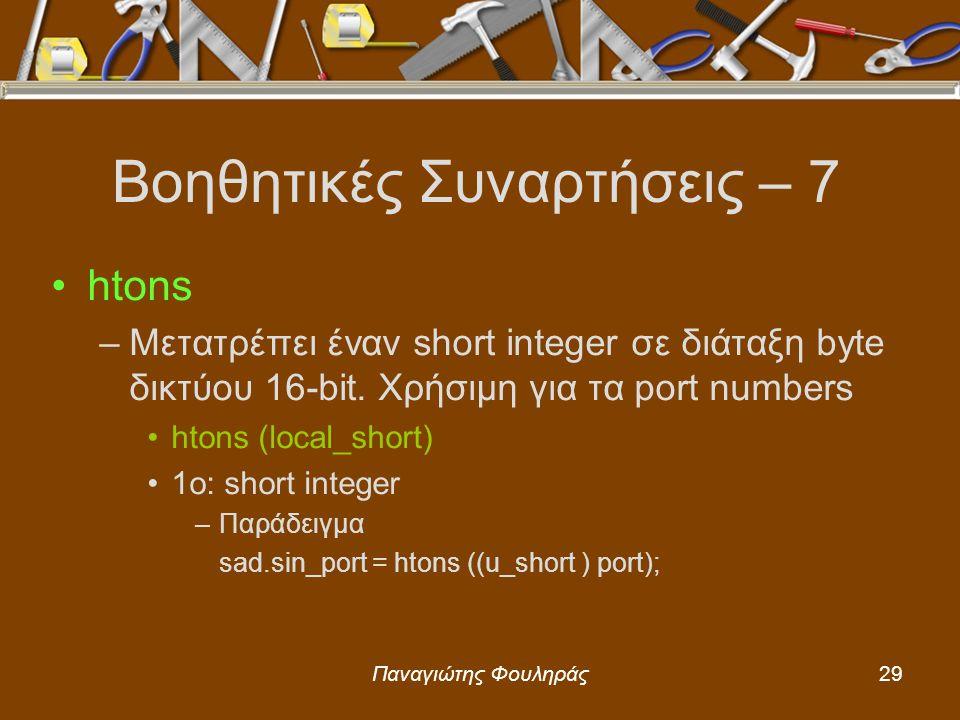 Παναγιώτης Φουληράς29 Βοηθητικές Συναρτήσεις – 7 htons –Μετατρέπει έναν short integer σε διάταξη byte δικτύου 16-bit.