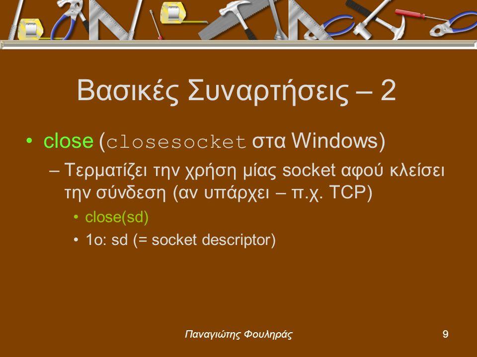 Παναγιώτης Φουληράς20 Βασικές Συναρτήσεις – 10 recv –Για λήψη δεδομένων από connection-oriented socket recv (sd, buffer, buff_length, flags) 1o: socket descriptor 2o: buffer για προσωρινή αποθήκευση μηνυμάτων 3ο: Μήκος buffer 4o: Σημαίες για επιλογές – συνήθως μηδέν