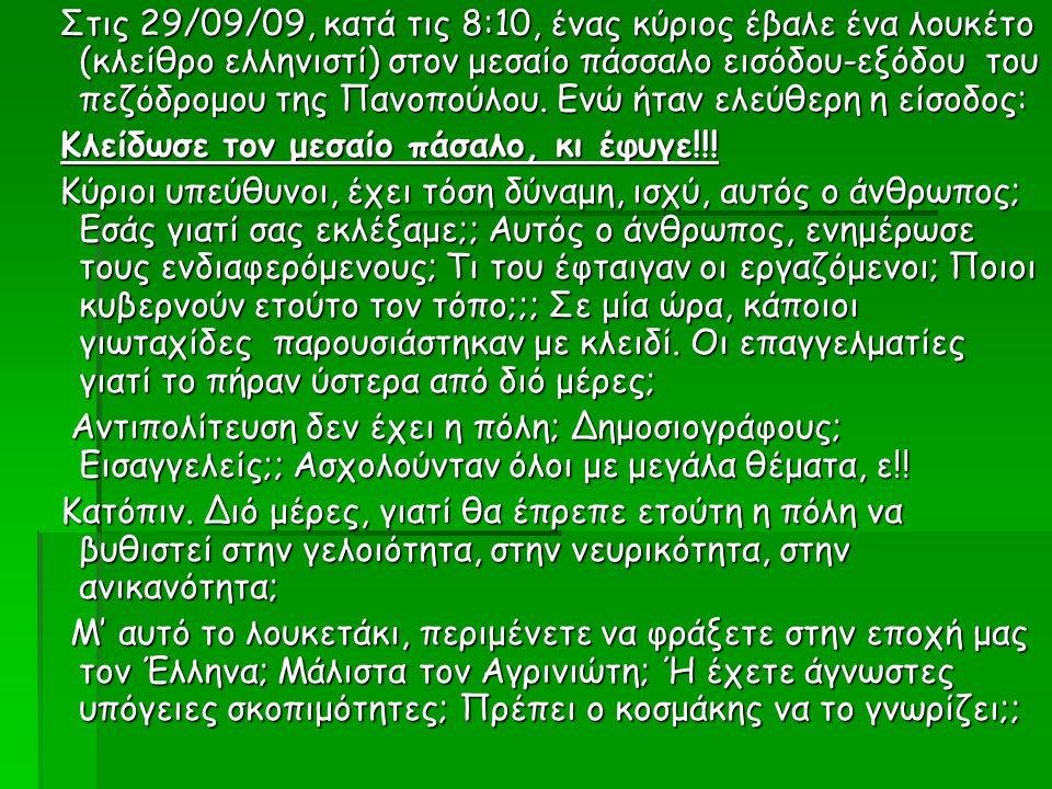 Στις 29/09/09, κατά τις 8:10, ένας κύριος έβαλε ένα λουκέτο (κλείθρο ελληνιστί) στον μεσαίο πάσσαλο εισόδου-εξόδου του πεζόδρομου της Πανοπούλου.