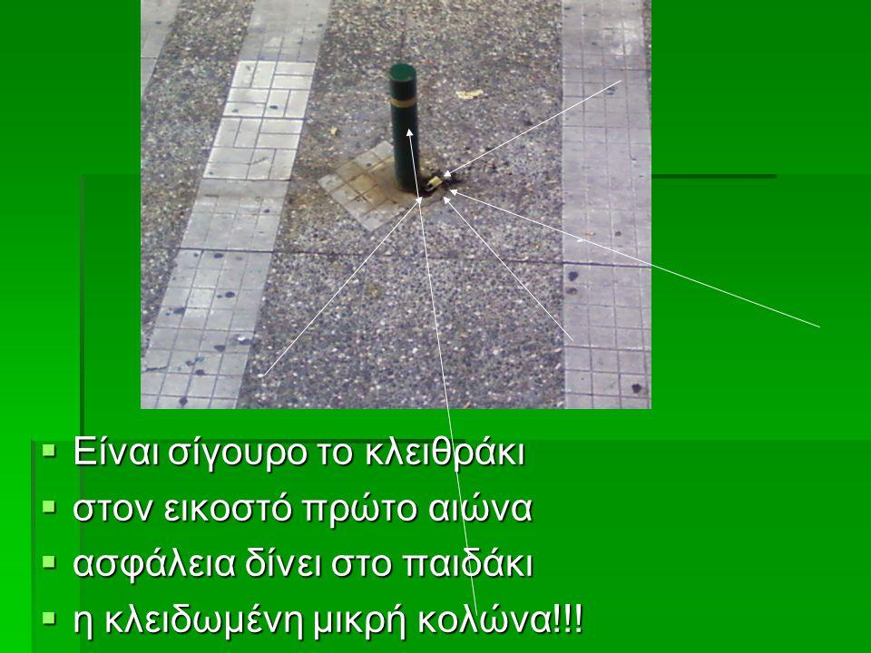  Κι όταν όλα τρέχουνε,  με ταχύτητα διαστημική  εμείς το κλείθρο έχουμε  ως ασφάλεια, Ελληνική!!