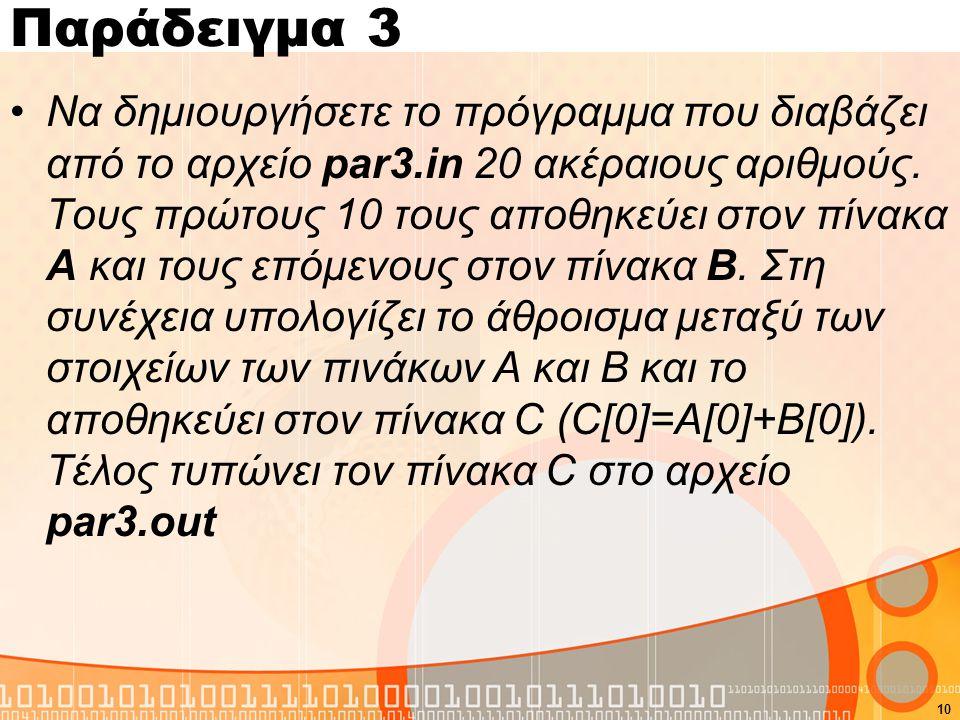 Παράδειγμα 3 Να δημιουργήσετε το πρόγραμμα που διαβάζει από το αρχείο par3.in 20 ακέραιους αριθμούς.