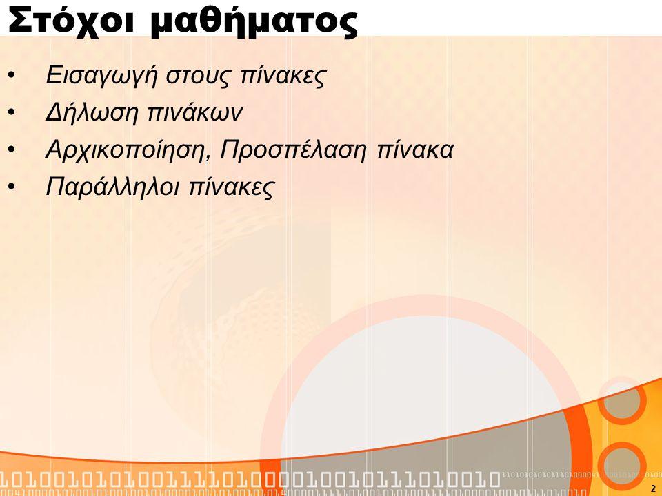 2 Στόχοι μαθήματος Εισαγωγή στους πίνακες Δήλωση πινάκων Αρχικοποίηση, Προσπέλαση πίνακα Παράλληλοι πίνακες