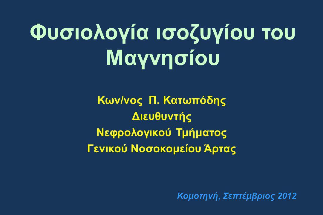 Φυσιολογία ισοζυγίου του Μαγνησίου # Κατανομή # Πρόσληψη # Απορρόφηση # Απέκκριση Ταυτότητα του Μg 2+