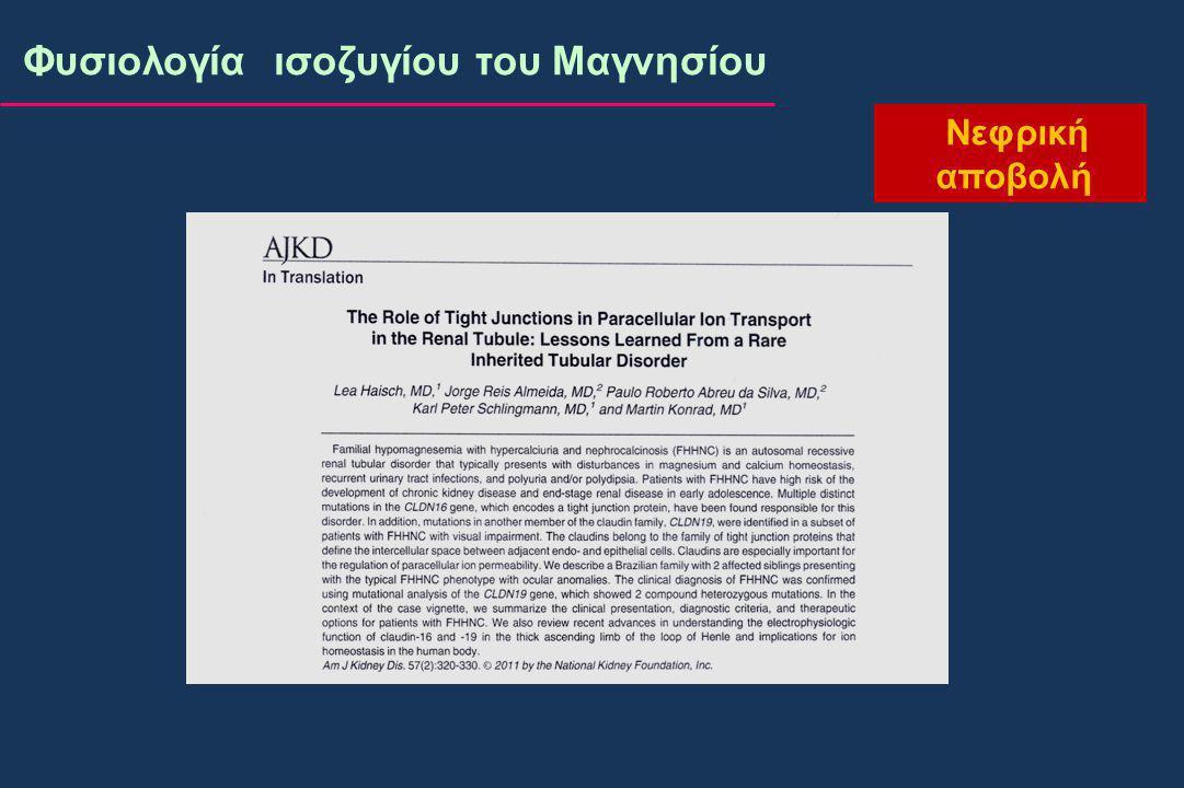 Φυσιολογία ισοζυγίου του Μαγνησίου Νεφρική αποβολή