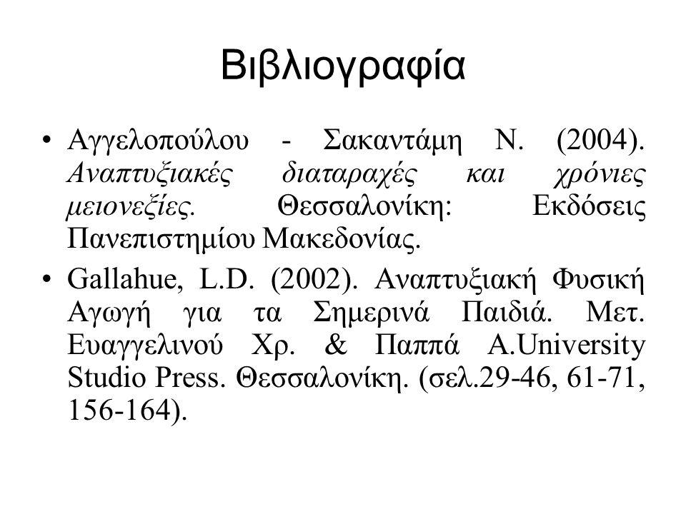 Βιβλιογραφία Aγγελοπούλου - Σακαντάμη Ν. (2004). Αναπτυξιακές διαταραχές και χρόνιες μειονεξίες. Θεσσαλονίκη: Εκδόσεις Πανεπιστημίου Μακεδονίας. Galla
