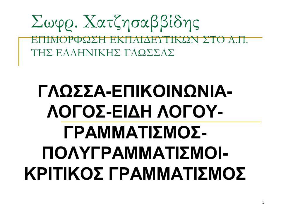 1 Σωφρ. Χατζησαββίδης ΕΠΙΜΟΡΦΩΣΗ ΕΚΠΑΙΔΕΥΤΙΚΩΝ ΣΤΟ Α.Π. ΤΗΣ ΕΛΛΗΝΙΚΗΣ ΓΛΩΣΣΑΣ ΓΛΩΣΣΑ-ΕΠΙΚΟΙΝΩΝΙΑ- ΛΟΓΟΣ-ΕΙΔΗ ΛΟΓΟΥ- ΓΡΑΜΜΑΤΙΣΜΟΣ- ΠΟΛΥΓΡΑΜΜΑΤΙΣΜΟΙ- ΚΡ