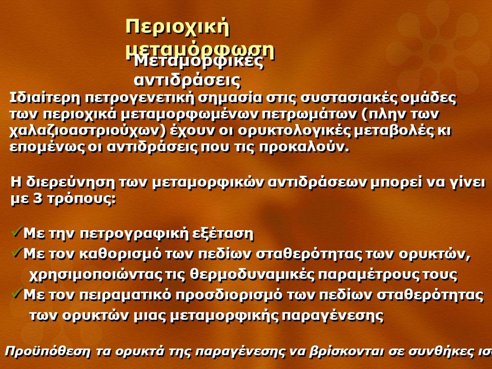 Περιοχική μεταμόρφωση Περιοχική μεταμόρφωση υπερβασικών πετρωμάτων Με τον όρο σερπεντίνη αναφερόμαστε στις τρεις μορφές με σύσταση Mg 3 Si 2 O 5 (OH) 2 Χρυσοτίλη ινώδη μορφή Λιζαρδίτη φυλλώδη μορφή Αντιγορίτη ινώδη ή φυλλώδη μορφή Με τον όρο σερπεντίνη αναφερόμαστε στις τρεις μορφές με σύσταση Mg 3 Si 2 O 5 (OH) 2 Χρυσοτίλη ινώδη μορφή Λιζαρδίτη φυλλώδη μορφή Αντιγορίτη ινώδη ή φυλλώδη μορφή Ο χρυσοτίλης και ο λιζαρδίτης είναι σταθεροί σε χαμηλές θερμοκρασίες, ενώ ο αντιγορίτης σε ψηλότερες (>350 ο C).