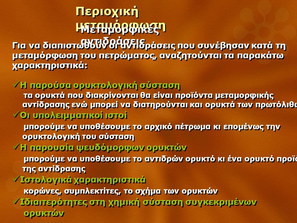 Περιοχική μεταμόρφωση Συστατικές ομάδες Περιοχική μεταμόρφωση αργιλοπηλιτικών πετρωμάτων Περιοχική μεταμόρφωση υπερβασικών πετρωμάτων Περιοχική μεταμόρφωση ασβεστούχων πηλιτών και αργιλομιγών ασβεστολίθων Περιοχική μεταμόρφωση ασβεστούχων πηλιτών και αργιλομιγών ασβεστολίθων Περιοχική μεταμόρφωση βασικών πετρωμάτων Περιοχική μεταμόρφωση χαλαζιομιγών ανθρακικών πετρωμάτων Περιοχική μεταμόρφωση χαλαζιομιγών ανθρακικών πετρωμάτων