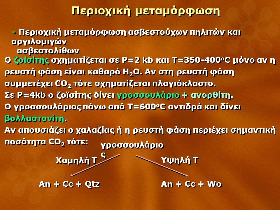 Περιοχική μεταμόρφωση Περιοχική μεταμόρφωση ασβεστούχων πηλιτών και αργιλομιγών ασβεστολίθων Περιοχική μεταμόρφωση ασβεστούχων πηλιτών και αργιλομιγών