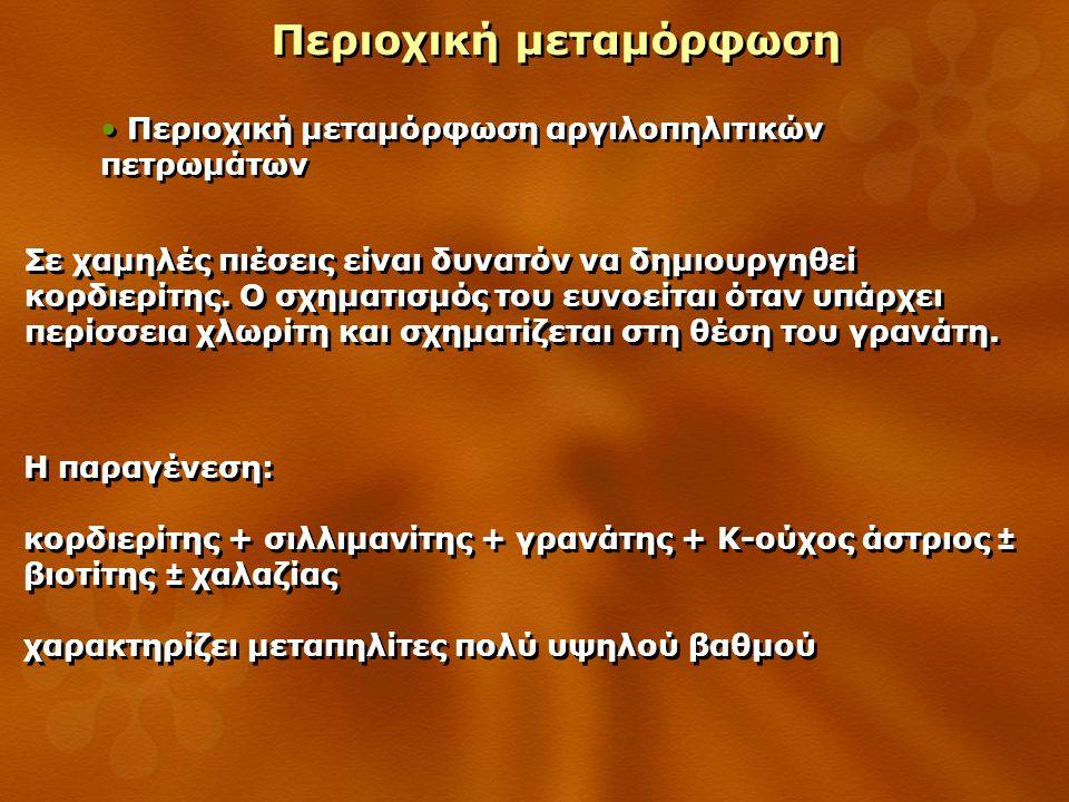 Περιοχική μεταμόρφωση Περιοχική μεταμόρφωση βασικών πετρωμάτων 4 4 ζεολιθική γλαυκοφανιτική πρασινοσχιστολιθική αμφιβολιτική γρανουλιτική εκλογιτική πρενιτική πουμπελλυϊτική Ab-Ep κερατιτική Hbl Px San T ( o C) 200 400 600 800 Ρ (kb) 2 2 6 6 8 8 10 12 14 16 Βάθος (km) 10 20 30 40 50