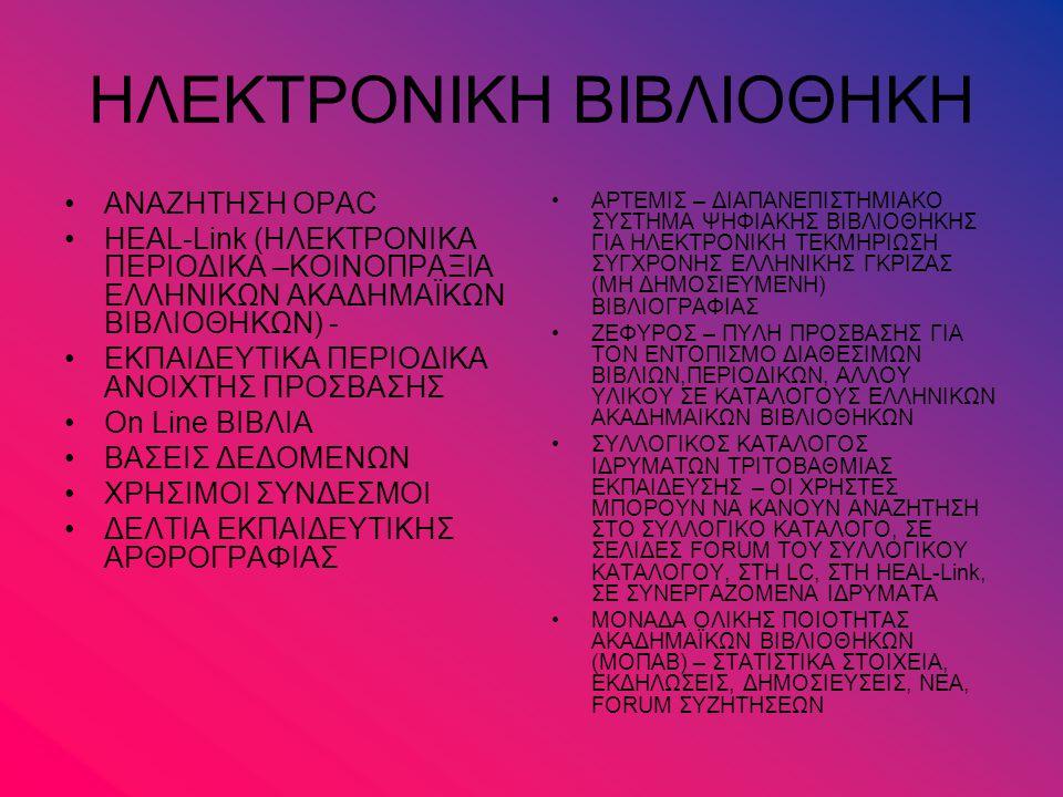 ΗΛΕΚΤΡΟΝΙΚΗ ΒΙΒΛΙΟΘΗΚΗ ΑΝΑΖΗΤΗΣΗ OPAC HEAL-Link (ΗΛΕΚΤΡΟΝΙΚΑ ΠΕΡΙΟΔΙΚΑ –ΚΟΙΝΟΠΡΑΞΙΑ ΕΛΛΗΝΙΚΩΝ ΑΚΑΔΗΜΑΪΚΩΝ ΒΙΒΛΙΟΘΗΚΩΝ) - ΕΚΠΑΙΔΕΥΤΙΚΑ ΠΕΡΙΟΔΙΚΑ ΑΝΟΙΧΤ