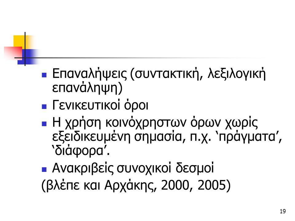 19 Επαναλήψεις (συντακτική, λεξιλογική επανάληψη) Γενικευτικοί όροι Η χρήση κοινόχρηστων όρων χωρίς εξειδικευμένη σημασία, π.χ.