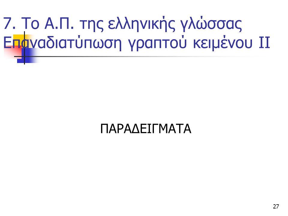 27 7. Το Α.Π. της ελληνικής γλώσσας Επαναδιατύπωση γραπτού κειμένου ΙΙ ΠΑΡΑΔΕΙΓΜΑΤΑ