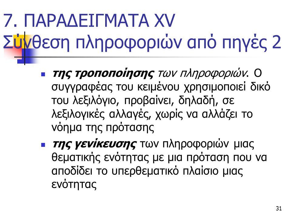 31 7.ΠΑΡΑΔΕΙΓΜΑΤΑ ΧV Σύνθεση πληροφοριών από πηγές 2 της τροποποίησης των πληροφοριών.