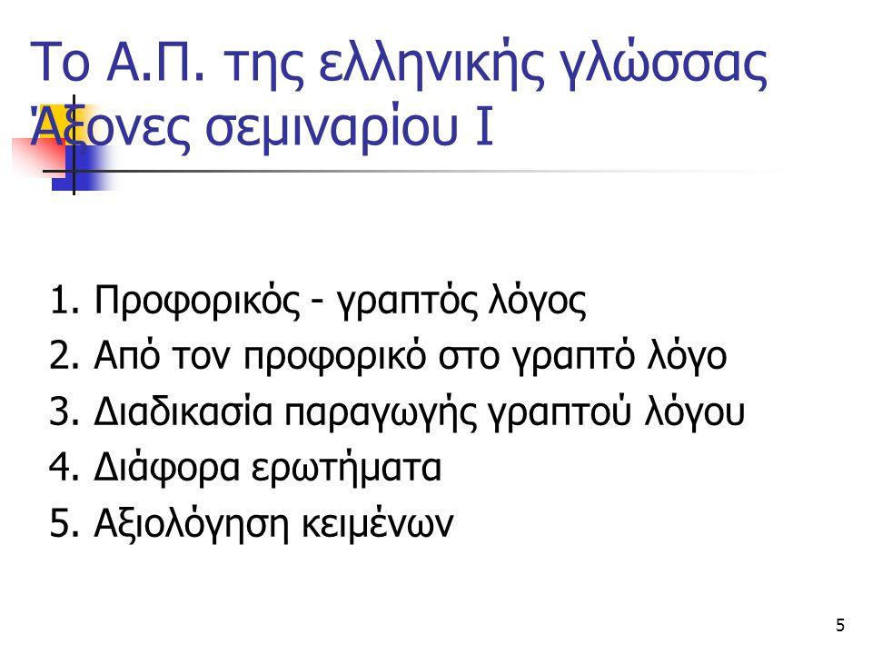 5 Το Α.Π.της ελληνικής γλώσσας Άξονες σεμιναρίου Ι 1.