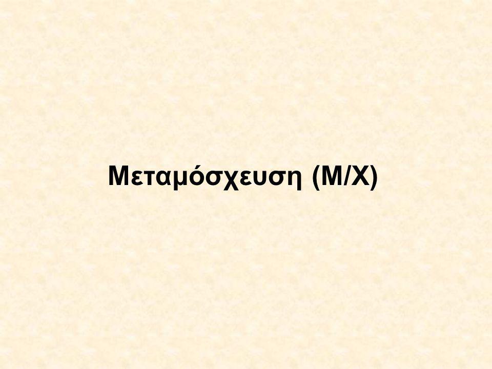 Μεταμόσχευση (M/X)