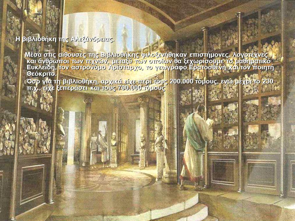 Η βιβλιοθήκη της Αλεξάνδρειας. Μέσα στις αίθουσες της Βιβλιοθήκης φιλοξενήθηκαν επιστήμονες, λογοτέχνες και άνθρωποι των τεχνών, μεταξύ των οποίων θα