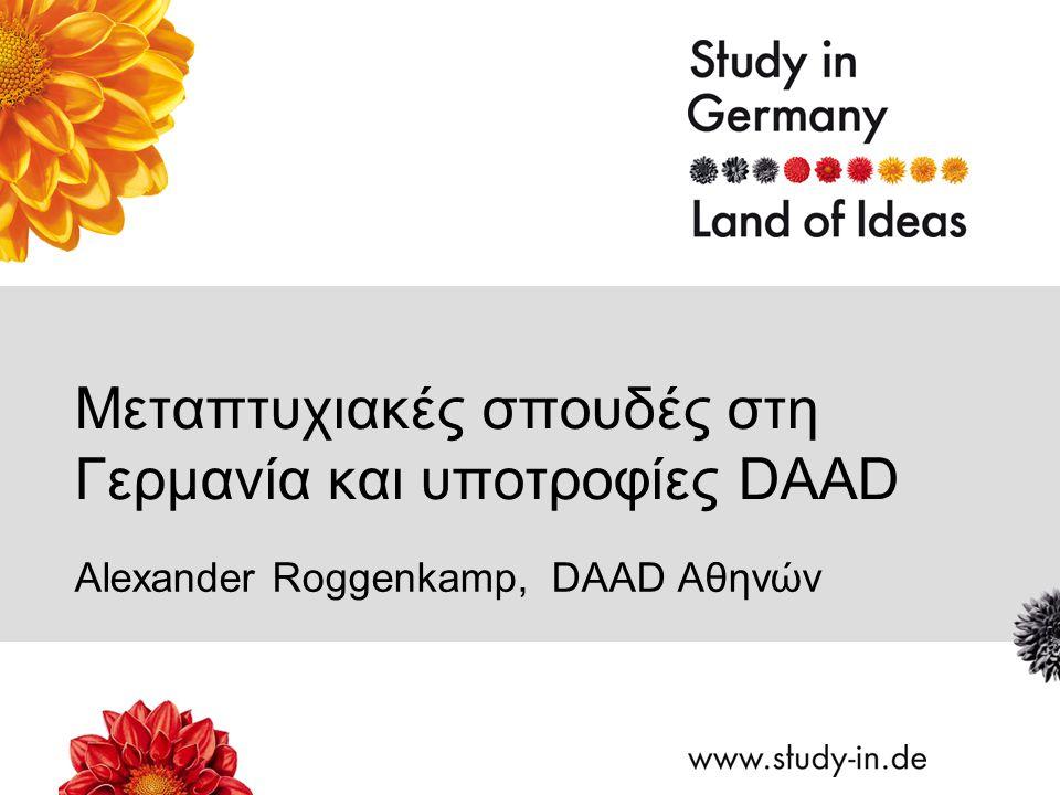 Studying in Germany | Page 2 Γερμανική Υπηρεσία Ακαδημαϊκών Ανταλλαγών Ανεξάρτητος μη κερδοσκοπικός φορέας Αντιπροσωπεύει τα Γερμανικά πανεπιστήμια Έδρα στη Βόννη 65 Ενημερωτικά Κέντρα Πάνω από 70.000 υποτροφίες κάθε χρόνο Σλόγκαν: Change by exchange – Αλλαγή μέσω ανταλλαγής Τι είναι η DAAD;