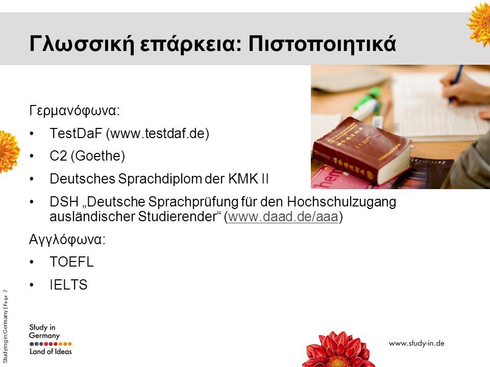 Studying in Germany | Page 8 Συνολικά περίπου 7000 Master (700 αγγλόφωνα) Προϋποθέσεις: Πτυχίο τουλάχιστον τριετούς φοίτησης Γλωσσική επάρκεια Ενδεχομένως επιπλέον προϋποθέσεις Προθεσμίες υποβολής αιτήσεων: Δεν υπάρχει ενιαία ημερομηνία, συνήθως 31/5 ή 15/7 Που υποβάλλω την αίτηση: Απευθείας προς το πανεπιστήμιο ή μέσω uni-assist Μεταπτυχιακές Σπουδές