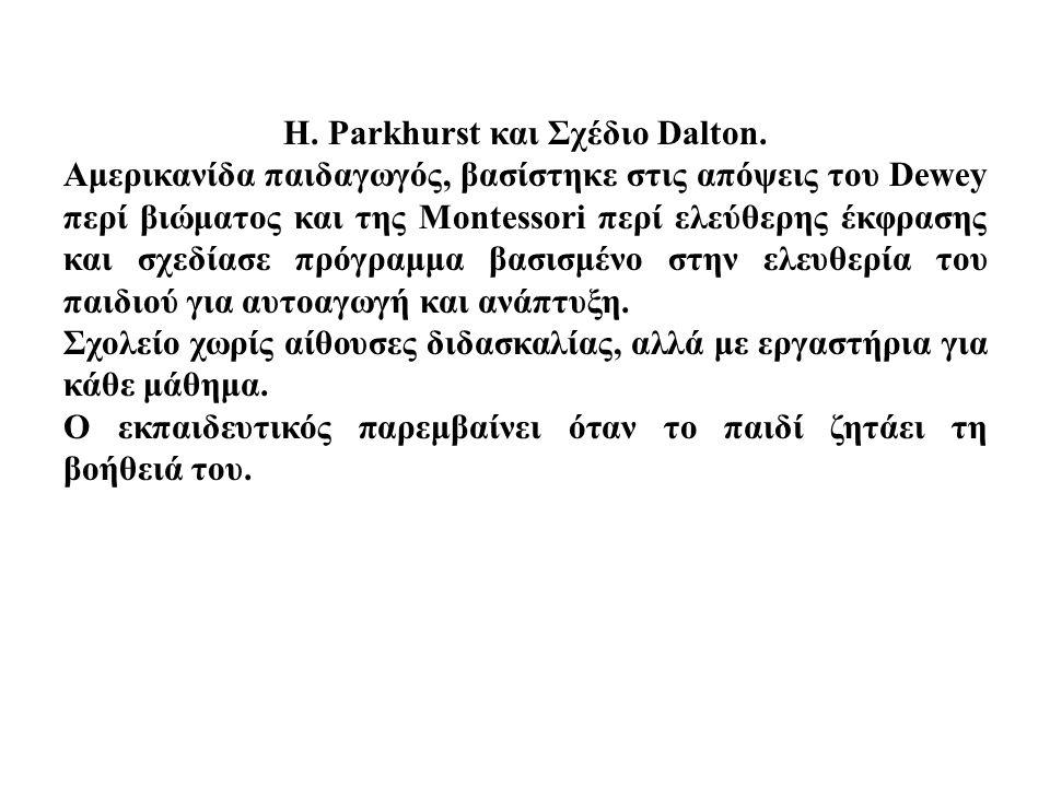 H. Parkhurst και Σχέδιο Dalton. Αμερικανίδα παιδαγωγός, βασίστηκε στις απόψεις του Dewey περί βιώματος και της Montessori περί ελεύθερης έκφρασης και