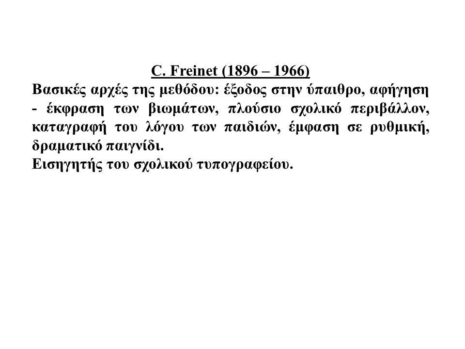 C. Freinet (1896 – 1966) Βασικές αρχές της μεθόδου: έξοδος στην ύπαιθρο, αφήγηση - έκφραση των βιωμάτων, πλούσιο σχολικό περιβάλλον, καταγραφή του λόγ