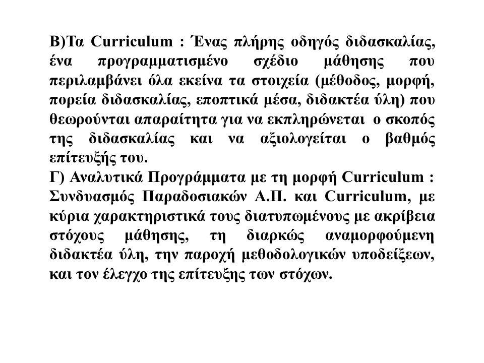 Β)Τα Curriculum : Ένας πλήρης οδηγός διδασκαλίας, ένα προγραμματισμένο σχέδιο μάθησης που περιλαμβάνει όλα εκείνα τα στοιχεία (μέθοδος, μορφή, πορεία