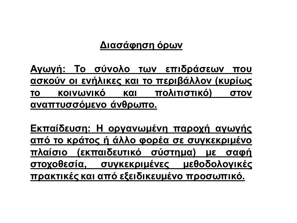 Η ελληνική εκδοχή των τριών (3) σταδίων διδασκαλίας 1.