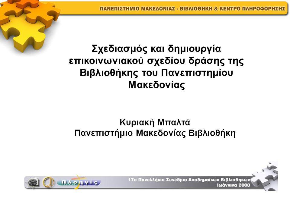 Κυριακή Μπαλτά Πανεπιστήμιο Μακεδονίας Βιβλιοθήκη Σχεδιασμός και δημιουργία επικοινωνιακού σχεδίου δράσης της Βιβλιοθήκης του Πανεπιστημίου Μακεδονίας