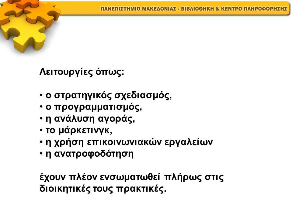 Ο σχεδιασμός και η υλοποίηση του νέου επικοινωνιακού σχεδίου της Βιβλιοθήκης του Πανεπιστημίου Μακεδονίας στηρίχτηκε πλήρως στη φιλοσοφία, τις αρχές και τις πρακτικές δύο βασικών θεωρήσεων του μάρκετινγκ: μάρκετινγκ κοινωφελών σκοπών σχεσιακού μάρκετινγκ