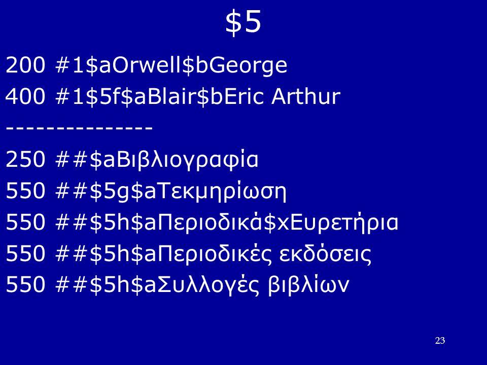 23 $5 200 #1$aOrwell$bGeorge 400 #1$5f$aBlair$bEric Arthur --------------- 250 ##$aΒιβλιογραφία 550 ##$5g$aΤεκμηρίωση 550 ##$5h$aΠεριοδικά$xΕυρετήρια 550 ##$5h$aΠεριοδικές εκδόσεις 550 ##$5h$aΣυλλογές βιβλίων