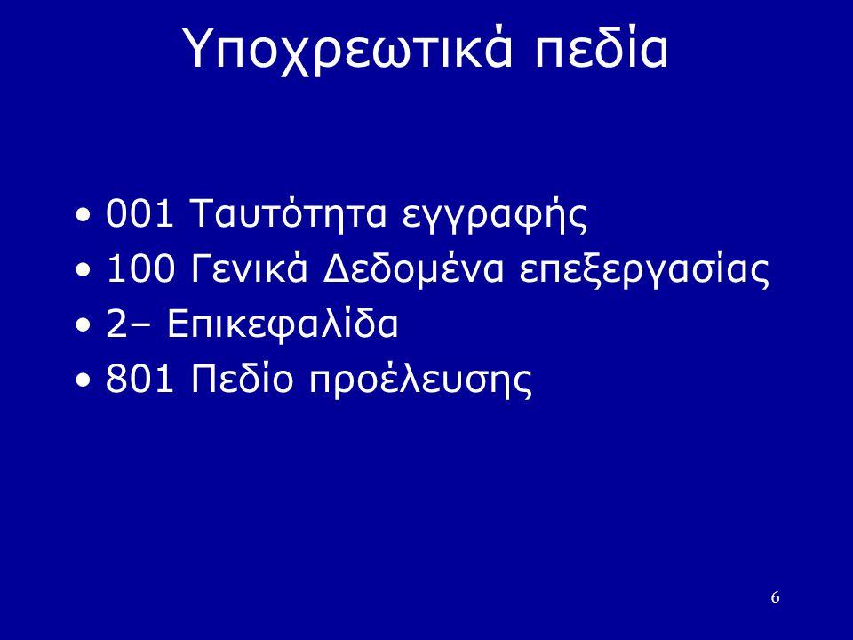 6 Υποχρεωτικά πεδία 001 Ταυτότητα εγγραφής 100 Γενικά Δεδομένα επεξεργασίας 2– Επικεφαλίδα 801 Πεδίο προέλευσης