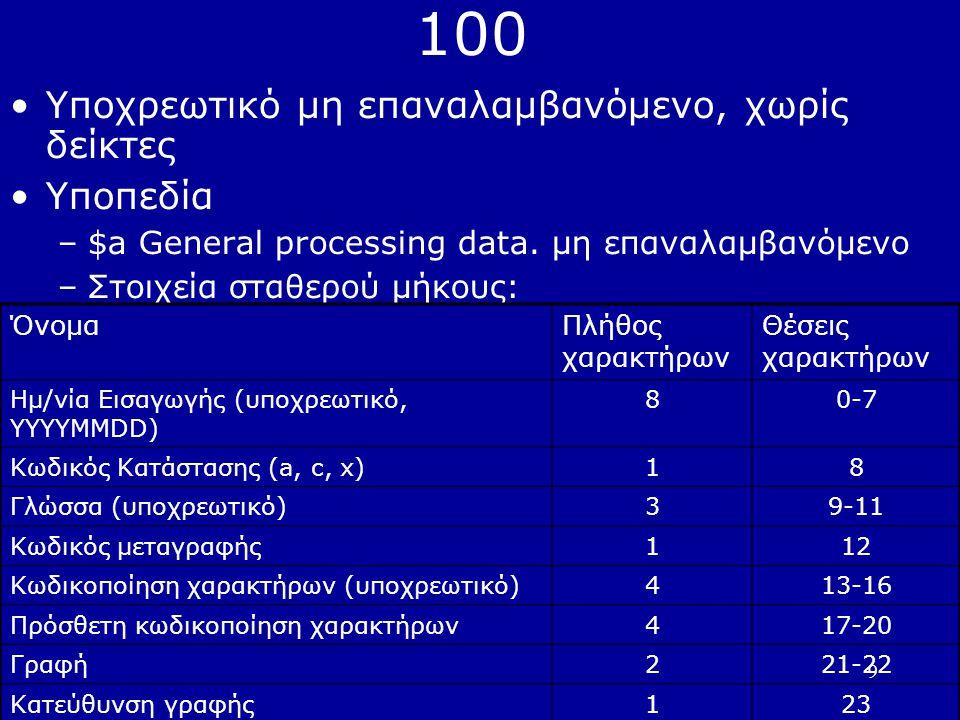 9 100 Υποχρεωτικό μη επαναλαμβανόμενο, χωρίς δείκτες Υποπεδία –$a General processing data.