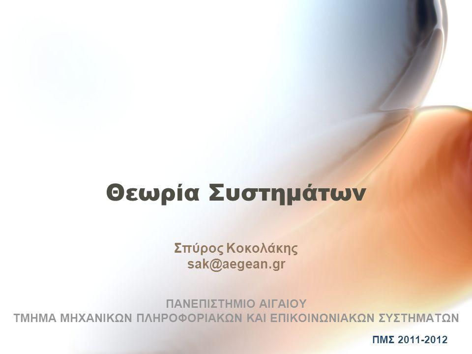 Θεωρία Συστημάτων Σπύρος Κοκολάκης sak@aegean.gr ΠΑΝΕΠΙΣΤΗΜΙΟ ΑΙΓΑΙΟΥ ΤΜΗΜΑ ΜΗΧΑΝΙΚΩΝ ΠΛΗΡΟΦΟΡΙΑΚΩΝ ΚΑΙ ΕΠΙΚΟΙΝΩΝΙΑΚΩΝ ΣΥΣΤΗΜΑΤΩΝ ΠΜΣ 2011-2012