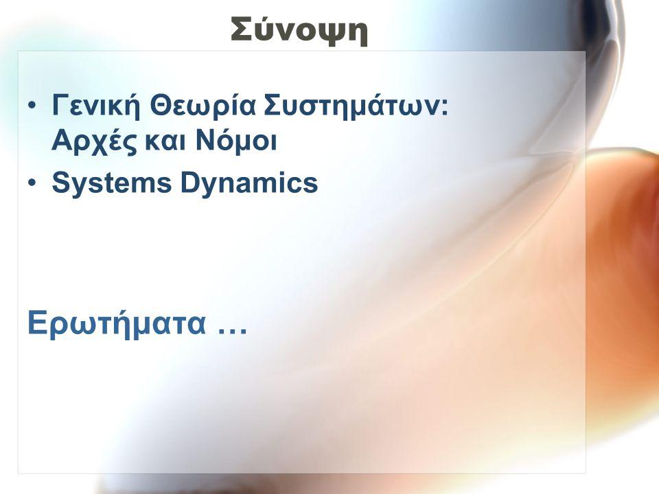 Σύνοψη Γενική Θεωρία Συστημάτων: Αρχές και Νόμοι Systems Dynamics Ερωτήματα …