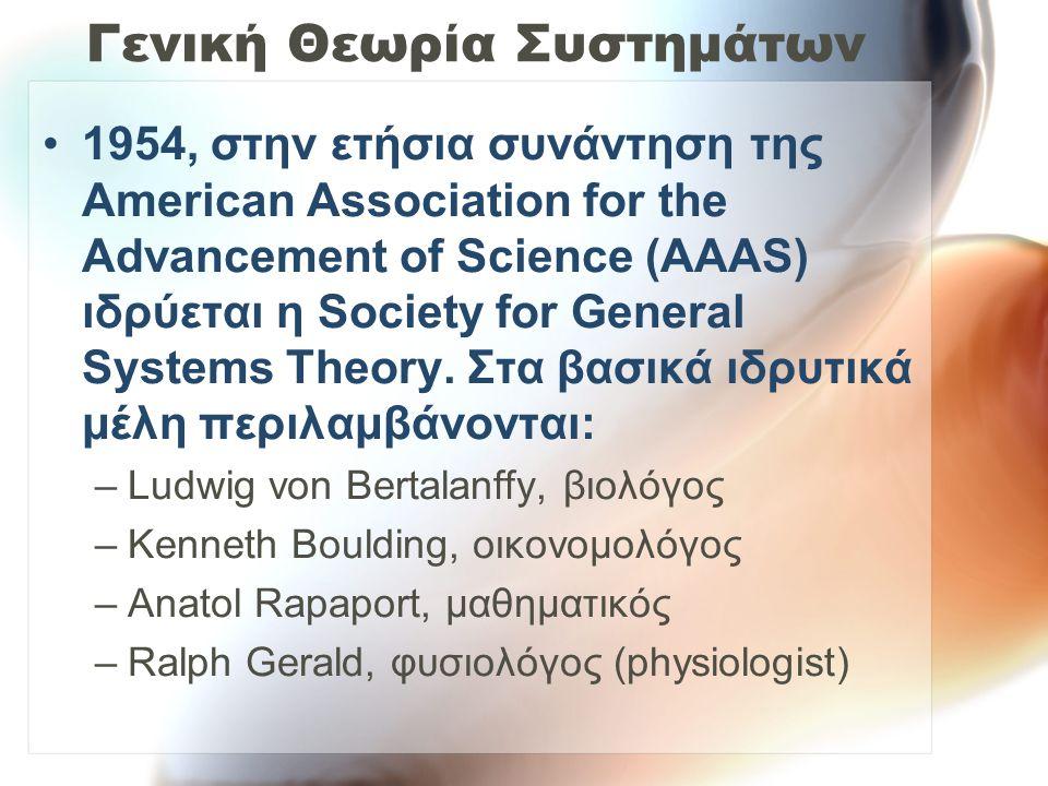 Γενική Θεωρία Συστημάτων 1954, στην ετήσια συνάντηση της American Association for the Advancement of Science (AAAS) ιδρύεται η Society for General Sys