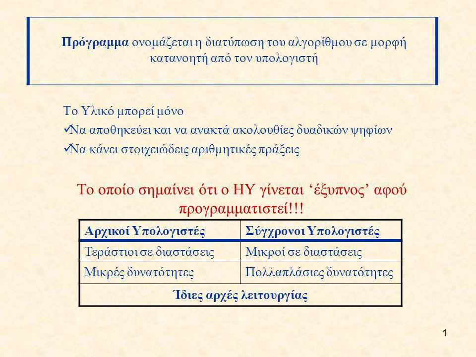 2 Γενιές γλωσσών προγραμματισμού Γλώσσες μηχανής (1 η γενιά) Συμβολικές γλώσσες ή χαμηλού επιπέδου (2 η γενιά) Γλώσσες υψηλού επιπέδου (3 η γενιά) Γλώσσες 4 ης γενιάς