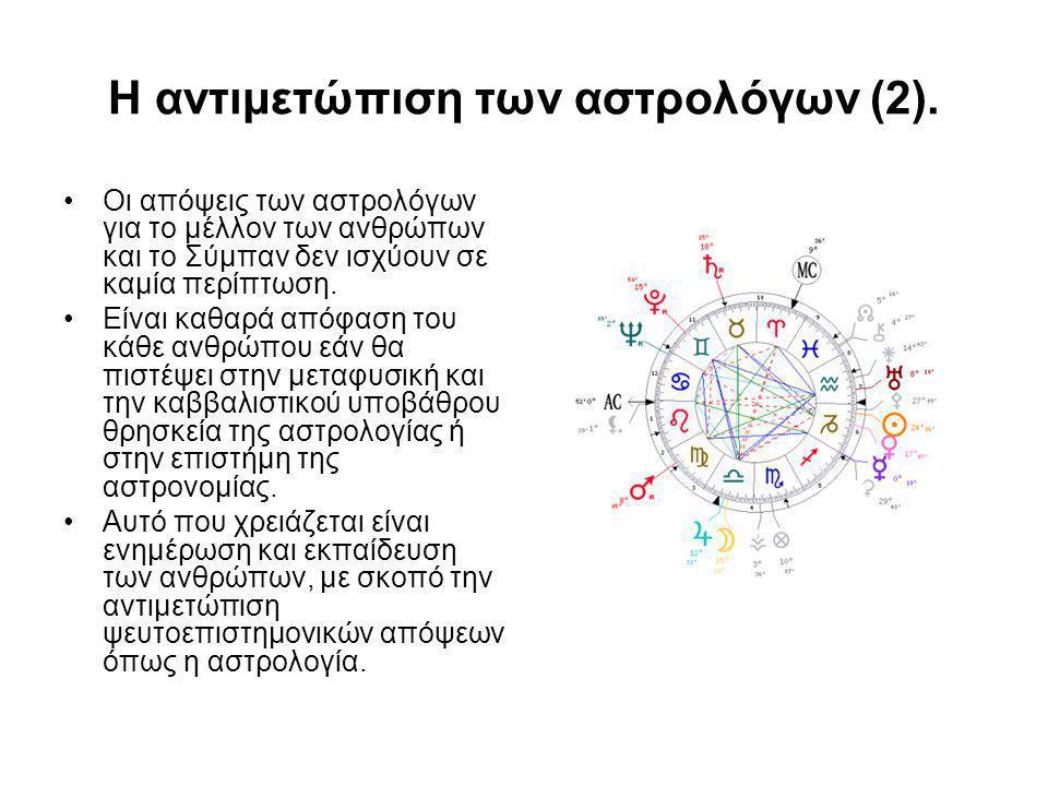 Η αντιμετώπιση των αστρολόγων (2).