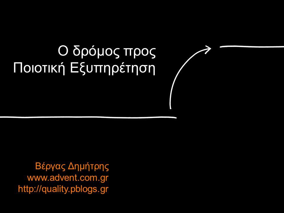 Βέργας Δημήτρης www.advent.com.gr http://quality.pblogs.gr Ο δρόμος προς Ποιοτική Εξυπηρέτηση